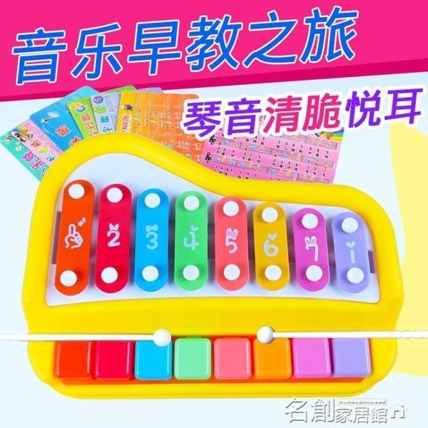 益智小木琴手敲琴嬰兒幼兒童寶寶音樂玩具1-2歲3八音敲琴玩具 名創家居館
