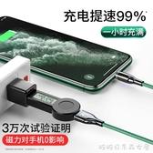 磁吸充電線-磁吸數據線三合一磁鐵磁性強磁力充電線器5a超級快充手機蘋果安卓type-c沖 糖糖日繫