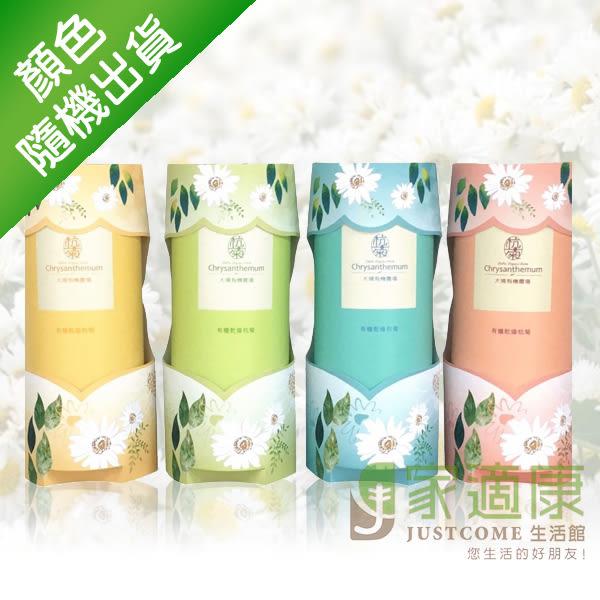【大埔有機農場】有機乾燥杭菊 x2罐 (20g/罐) 菊花茶 免運