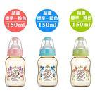 專品藥局 小獅王Simba 桃樂絲心願 PPSU標準葫蘆小奶瓶-150ml 三色可選 (果綠/天藍/蜜粉)