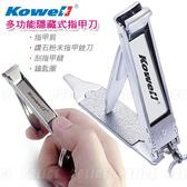 Kowell MC-1500 不鏽鋼超薄指甲剪鑰匙圈 摺疊式修甲刀/隱藏式指甲刀/袖珍修容刀