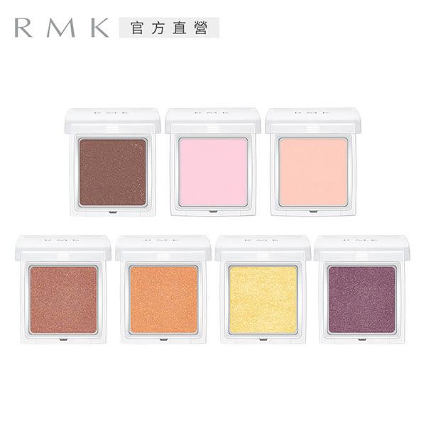 RMK 經典眼影N 1.4g~1.9g(7色任選)