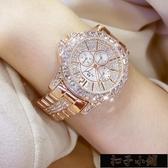 手錶香港BS奢華鑚石手錶滿天星水鑚手錶進口滿鑚女表 【快速出貨】