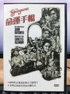 挖寶二手片-P03-514-正版DVD-電影【命運手槍】-當代黑色喜劇代表(直購價)