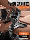 手機車載支架儀表臺汽車導航支撐架多功能車上直視車內通用后視鏡 奇妙商鋪