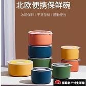 密封保鮮盒便當盒便攜帶蓋保鮮碗陶瓷碗專用【探索者戶外生活館】