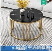 輕奢茶幾組合簡約現代迷你沙發邊小圓桌小戶型家用客廳茶幾小桌子 NMS生活樂事館