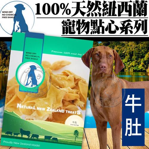 【zoo寵物商城】100% 天然紐西蘭寵物點心》牛肚-500g