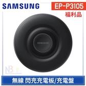 【福利品】 Samsung 無線 閃充 充電板 充電盤 EP-P3105
