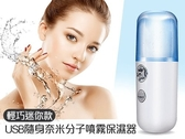 奈米保濕噴霧器 USB充電 臉部加濕器 冷噴手持補水儀 美容儀