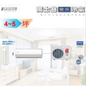 萬士益冷氣 《MAS-28MV/RA-28MV》4~5坪變頻冷暖一對一 能源效率1級*下單前先確認是否有貨