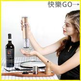 開酒器 電動紅酒開瓶器不銹鋼開酒器家用開紅酒器全自動啟瓶器起子