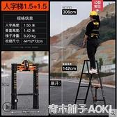 巴芬伸縮梯子人字梯家用鋁合金加厚摺疊梯便攜多功能升降工程樓梯ATF 青木鋪子