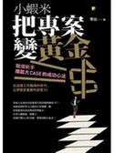 (二手書)小蝦米把專案變黃金:職場新手撐起大CASE的成功心法