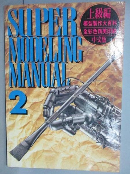 【書寶二手書T9/嗜好_ELE】Super Modeling Manual 2