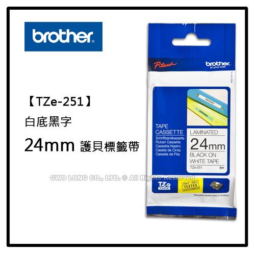 BROTHER TZe系列 TZe-251 白底黑字 24mm護貝標籤機色帶