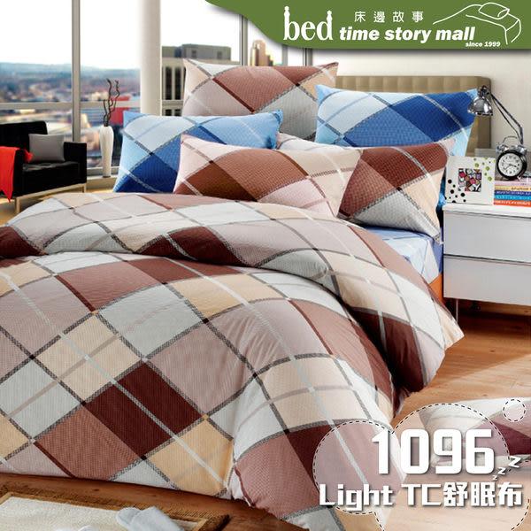 床邊故事+台灣製_都會千鳥格[1096_藍/咖啡]TC舒眠_單人3尺_薄床包枕套組