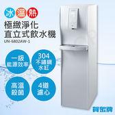 送!負離子水壺套組SS4802+TT6802【賀眾牌】直立式極緻淨化冰溫熱飲水機 UN-6802AW-1
