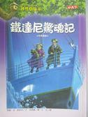 【書寶二手書T1/兒童文學_LCA】神奇樹屋17-鐵達尼驚魂記_瑪麗波奧斯本