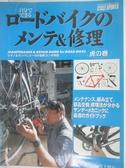 【書寶二手書T9/體育_DNG】公路自行車保養與修理(日文)_藤下 雅裕
