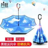 雨傘 反轉創意男女晴雨傘雙層商務加大長直柄汽車免持式折疊反向傘 米蘭街頭