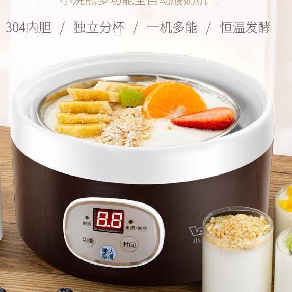 酸奶機家用全自動斷電分杯小型迷你自制米酒納豆發酵大容量 qf2033【黑色妹妹】