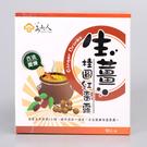 【姜大人】生薑桂圓紅棗露 25g*12包(盒)