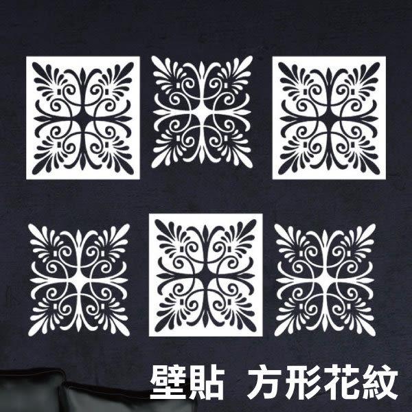 璧貼 方形花紋(白色) 玻璃壁貼 無痕壁貼 可移動牆貼 牆壁貼紙 裝飾佈置【YV2903】Loxin
