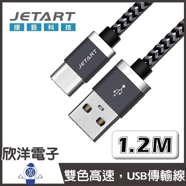 JETART TYPE-C to USB 編織充電線 1.2米 (CAD210) /雙色/鋁合金/3A高速充電