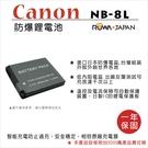 ROWA 樂華 FOR CANON NB-8L NB8L 電池 外銷日本 原廠充電器可用 保固一年 A3000 A3100