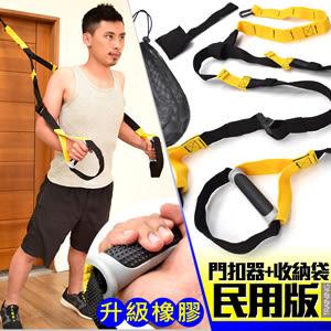 民用版懸掛式訓練帶.懸吊訓練繩懸掛系統.阻力繩阻力帶阻力器拉力繩拉力帶拉力器瑜珈伸展帶TRX-1