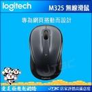 Logitech 羅技 M325 無線滑...