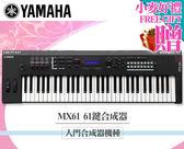 【小麥老師 樂器館】現貨 山葉 Yamaha MX-61 61鍵 合成器 入門款 好攜帶 MX61