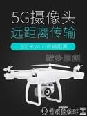 無人機專業無人機航拍飛行器5G高清遠距圖傳遙控飛機智慧跟隨返航LX愛麗絲