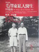 【書寶二手書T1/傳記_OFI】毛澤東私人醫生回憶錄_李志綏
