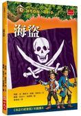神奇樹屋小百科4:海盜