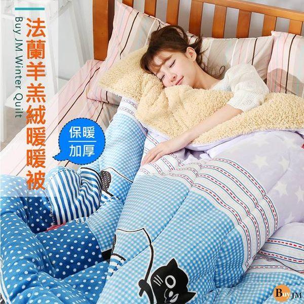 床墊 床架《百嘉美》蝴蝶結小黑貓羊羔絨暖暖被/棉被 床頭櫃 收納櫃