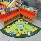 幼兒園地毯扇形圖書角閱讀區地墊墻角扇形卡通游戲墊定制logo地毯 小山好物
