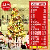 台灣現貨24小時 聖誕節裝飾品 1.8米聖誕樹套餐店面裝飾聖誕樹豪華松針聖誕樹套裝 童趣屋 igo