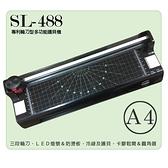 (送A4膠膜100張) SABRE SL-488/SL488 電子溫控裁刀 A4 多功能 護貝機 圓角器 另有 SL-388