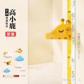 兒童身高墻貼3d立體壁貼家用量身高貼紙寶寶可移除可記錄卡通測量儀尺 LJ6076【極致男人】