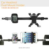 ※汽車頭枕 雙夾通用支架/手機 平板/懶人夾 Samsung/Apple/Sony/ASUS/OPPO/HTC/鴻海/TWM/Nokia/小米/LG/華為