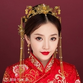 頭飾 中式新娘頭飾古裝秀禾服頭飾流蘇復古鳳冠結婚發飾套裝 【創時代3C館】