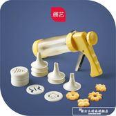 曲奇槍餅干槍裱花嘴餅干模具奶油槍烘焙工具『韓女王』