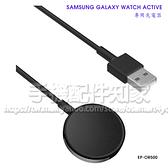 【磁吸充電座】三星 SAMSUNG Galaxy Watch Active 1/2 SM-R500/R820/R830 智慧手錶專用座充/充電器-ZY