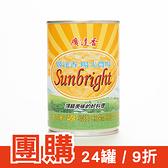 團購24罐/箱 打9折 - 陽光農場 玉米醬-非基改(425g)