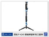 Sirui 思銳 P-424SR 單腳架 碳纖 附三腳支撐底架(P424SR,公司貨)同P424S