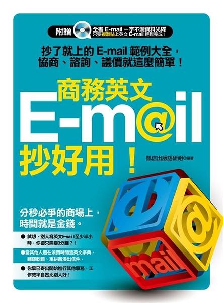 (二手書)商務英文 E-mail 抄好用!:抄了就上的 E-mail 範例大全,協商、諮詢、議價..