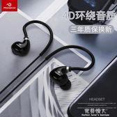 掛耳式耳機運動跑步有線控帶麥重低音入耳式耳機 完美情人精品館