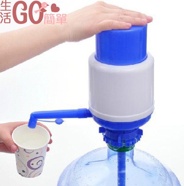 生活用品 桶裝水抽水器 手壓式水桶壓水器 飲水機 吸水器【生活Go簡單】現貨販售【SHYP0042】